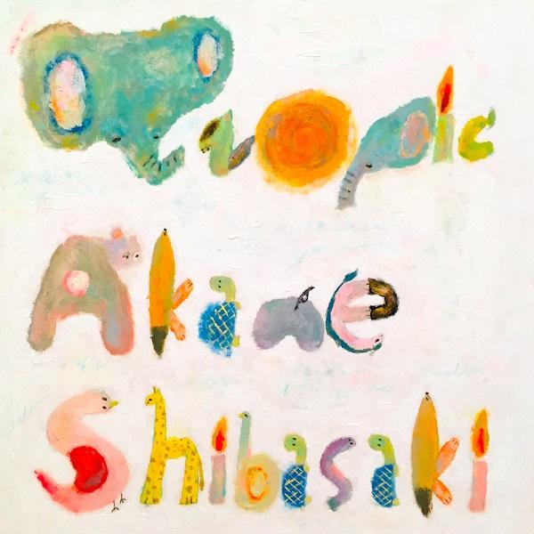 【天性のウィスパーボイス】宅録アーティストAkane Shibasaki デビューEP「Tropic」ティーザー映像公開