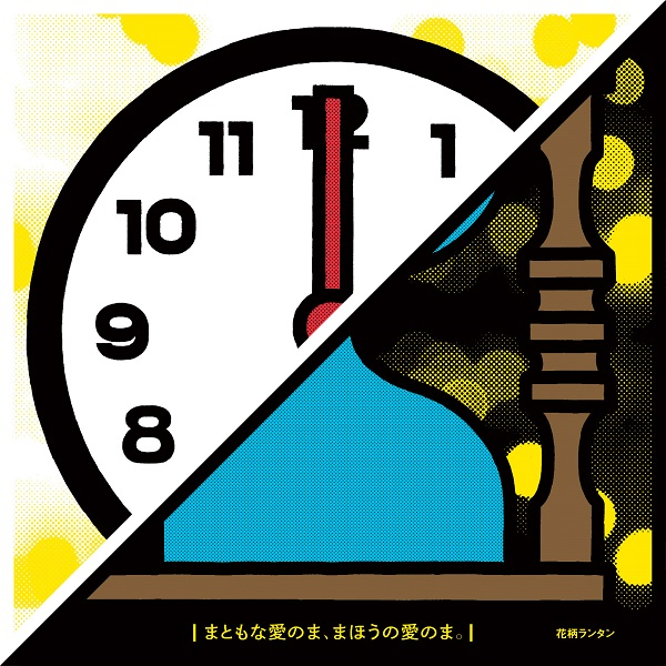 """京都の素敵な二人組 花柄ランタンが手作りレーベル""""音楽と商店""""から新ALをリリース"""