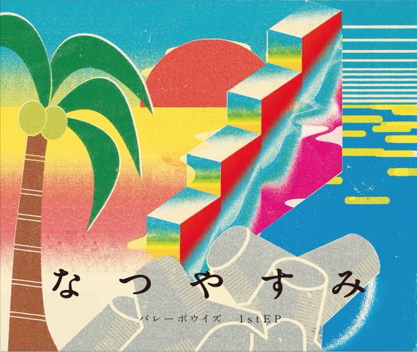 バレーボウイズ、新作EP「なつやすみ」リリース&自主企画開催決定