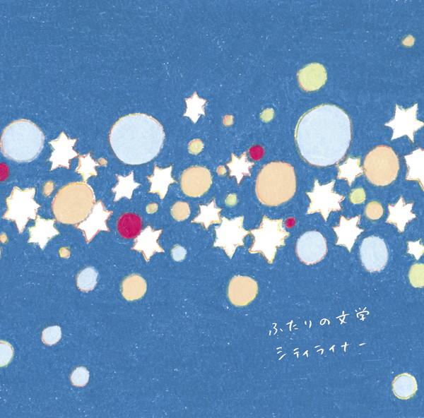 """4人組ポップス・バンド """"ふたりの文学""""自主企画第2弾で2ndシングル「シティーライナー」を発売"""