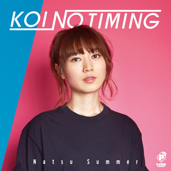 ナツ・サマー、1stフル・アルバムからの先行シングル「恋のタイミング」リリックビデオ公開