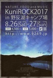 大自然の中で食と音楽を楽しめる手作りフェス〈KuniROCK2017〉開催