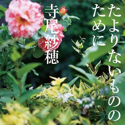 寺尾紗穂が「わたしの好きな本の庭」を開設!