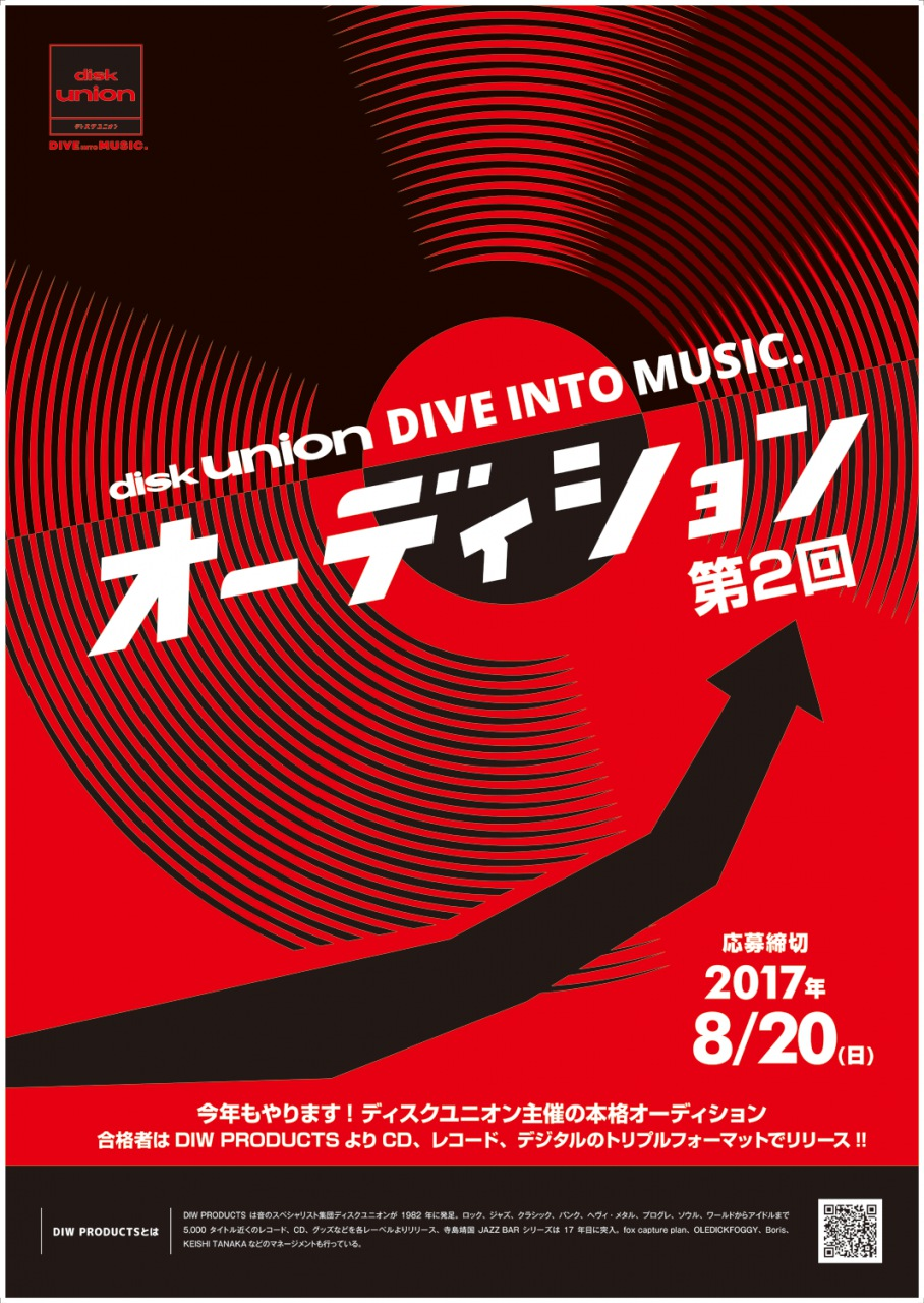 diskunion主催オーディション「DIVE INTO MUSIC.オーディション」開催決定