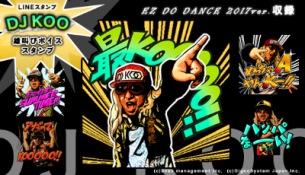 【爆笑&即買い!】DJ KOOの雄叫びボイススタンプが、超最KOOOOO!!