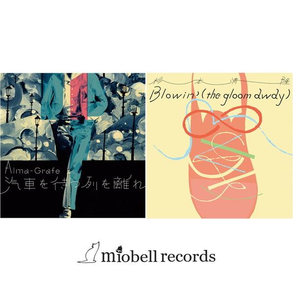 Alma-Grafeと杉本清隆が、初回300枚限定のスプリットシングルを6/28にリリース