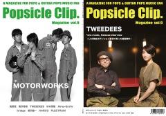 「ポプシクリップマガジン」最新号6/28に発売 表紙はファン感涙のMOTORWORKS