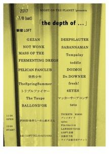 新宿LOFTでの要注目イベント〈the depth of ...〉、tetoが出演決定&タイムテーブルも解禁