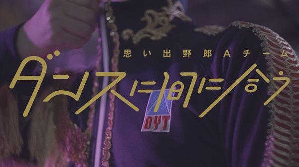 エモン久瑠美がヒロインに 思い出野郎Aチーム「ダンスに間に合う」MVを公開
