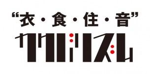 京都、札幌、広島、大阪、東京の5箇所で! 豪華メンバーとカクバリズム設立15周年を祝おう