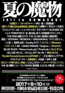 〈夏の魔物〉第3弾で大森靖子、スチャダラパー、大槻ケンヂと橘高文彦、ヒトリエら13組が決定