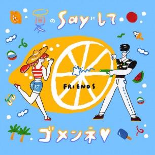 「夏きた!!!!!!!」フレンズ、新曲「夏のSAYにしてゴメンネ♡」MV公開