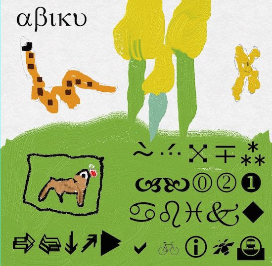笹口騒音ベスト盤レコ発に友川カズキ&クリトリック・リス、4曲75分入りの13thアルバムも発売