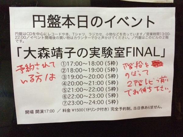 大森靖子、新シングル&アルバムのFC特典で「大森靖子10分間独占」企画再び