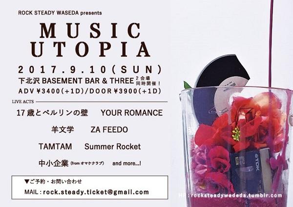 """早稲田大学""""RSW""""によるイベント〈MUSIC UTOPIA〉にサマロケ、YOUR ROMANCE、TAMTAMら出演"""