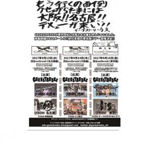 "GEEKSTREEKS、""移動距離0kmの東名阪ツアー""にBiS、空きっ腹に酒、ミソッカス、絶叫する60度ら出演"