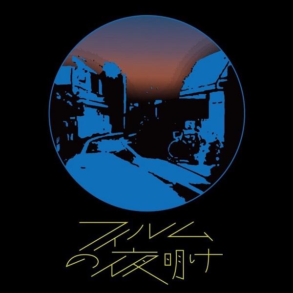 FILMREEL、1stアルバム『フィルムの夜明け』発売に先駆けMV公開 レコ発フリーライヴに羊文学が出演