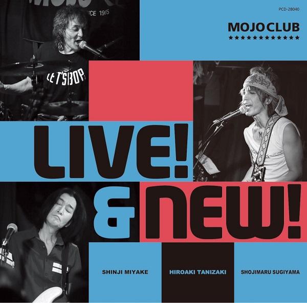 【30周年】MOJO CLUB 22年ぶりのニュー・アルバム『LIVE! & NEW!』8/18リリース決定
