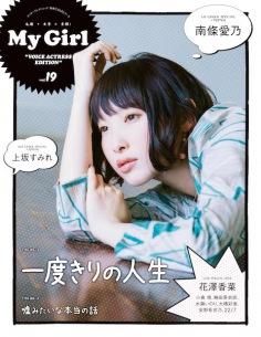南條愛乃&上坂すみれら特集「My Girl」最新号7月12日に発売