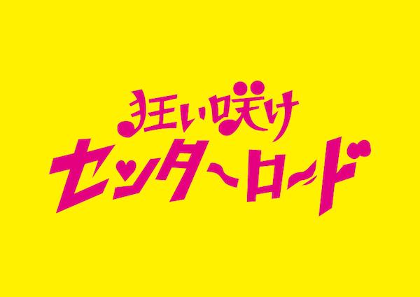 【メンバー募集】Dr.UsuiとNorが楽曲制作を手がけるアイドルが始動!! オーディションを開催