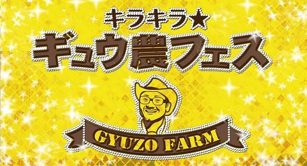 〈キラキラ☆ギュウ農フェス〉代官山UNITで開催!ギャンパレ、ミシェル、amiinA、CY8ERら出演