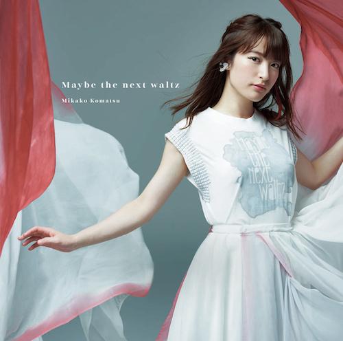 小松未可子、新シングルの詳細発表!カップリング曲の歌詞は小松&Q-MHzの共作