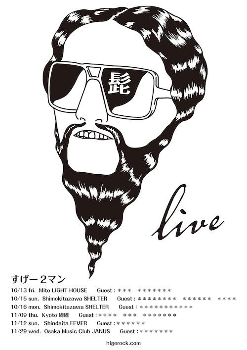 髭、6組のゲスト迎えた〈すげー2マン〉開催決定!新アー写も公開