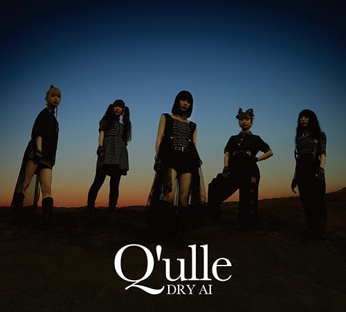 """Q'ulle、新ビジュアル&新シングル「DRY AI」の""""エモい""""MV公開"""