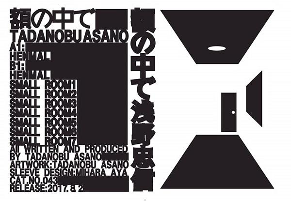 浅野忠信、QY100とiPhone版GarageBandで作ったカセットテープ『額の中で』発売