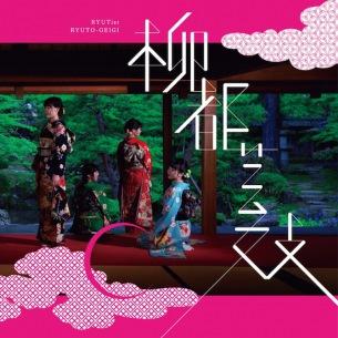 RYUTist、新アルバムのリード曲「夢見る花小路」先行配信スタート