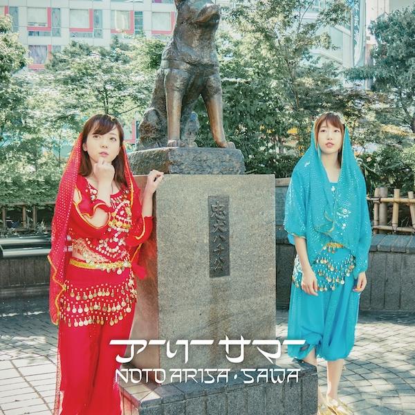 能登有沙&SAWAによるユニット「アリサワ」、新曲「アーリーサマー」を7月14日より緊急配信