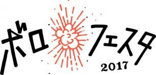 〈ボロフェスタ 2017〉第1弾で大森靖子、BiSH、虹コン、BRADIO、OGRE、シンガロンら豪華23組を発表