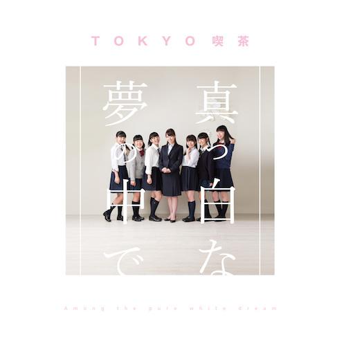 TOKYO喫茶、ラスト・シングルをハイレゾ先行配信 & 姉妹ユニットのメンバー募集を開始!