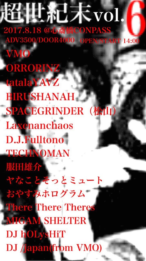 〈オモチレコード×VMO presents 超世紀末 vol.6〉にゼアゼア、おやホロ、BIRUSHANAHら