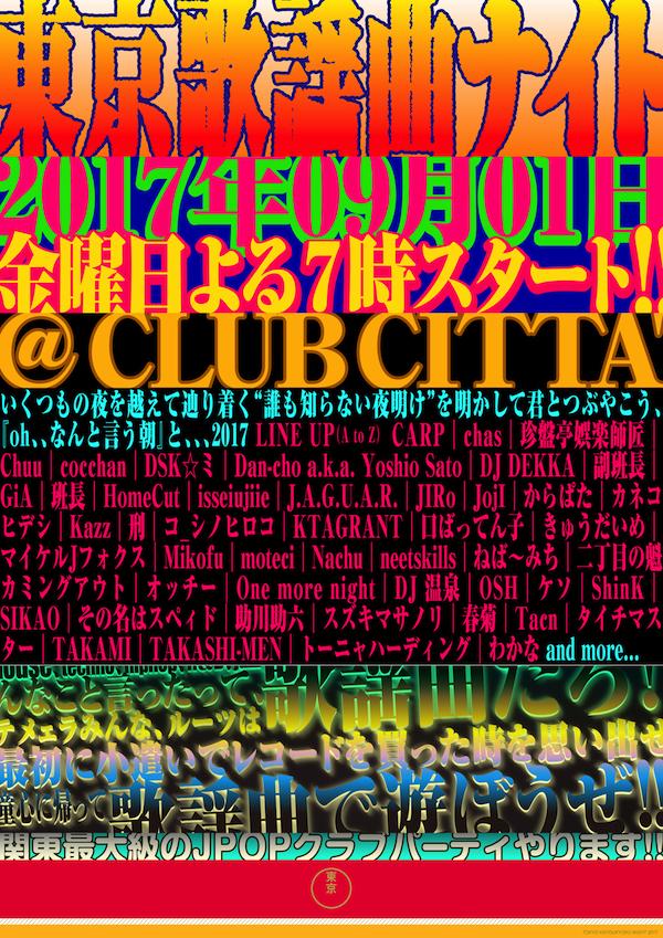 関東最大級J-POP DJイベント『東京歌謡曲ナイト2017』がクラブチッタにて開催決定