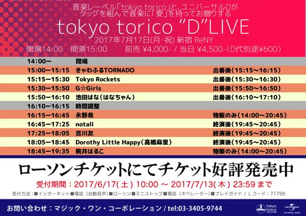 """アーティスト、アイドル、アニソンの異種格闘技イベント〈tokyo torico """"D""""LIVE〉開催迫る!!"""