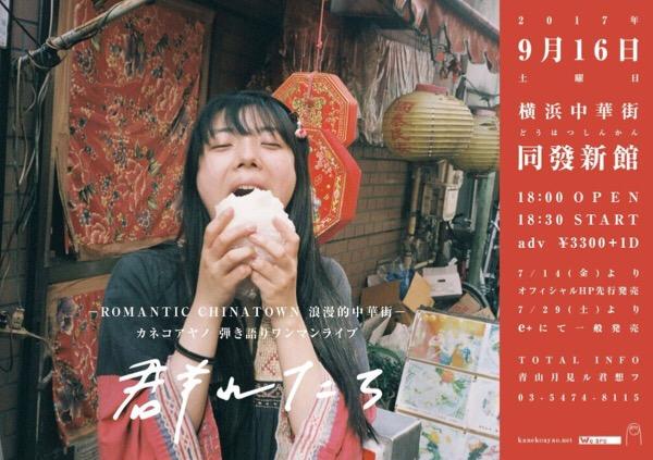 カネコアヤノ弾き語りツアー決定、初日は地元・神奈川で中華街ワンマン