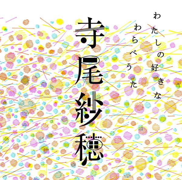 寺尾紗穂、レコ発記念ライヴより「ねんねしなされ」映像を公開