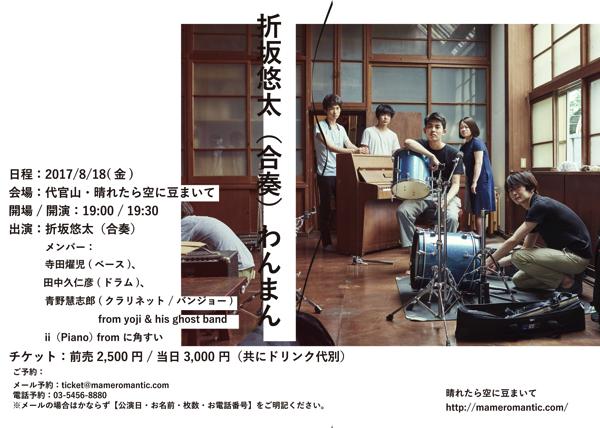 折坂悠太、彫刻家・平櫛田中旧邸収録のライヴ盤『なつのべ』をリリース