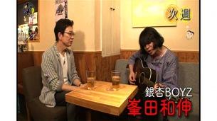 銀杏BOYZ 峯田和伸、本日深夜に「トーキングフルーツ」で古舘伊知郎とトーク