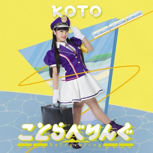 KOTO 新シングル『ことらべりんぐ』ジャケット全7種&各収録曲を公開