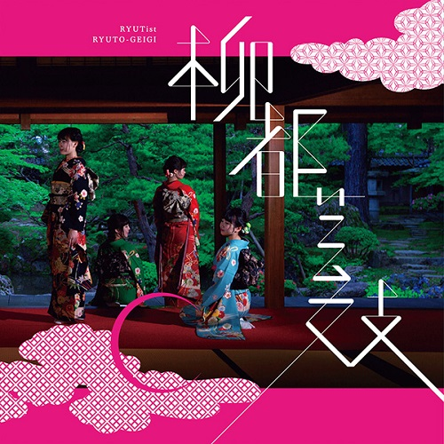 RYUTist、タワレコ「NO MUSIC, NO IDOL?」ポスターに登場!3rdアルバム発売記念ライヴも決定