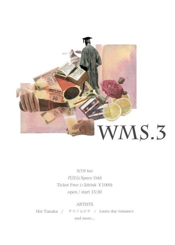 早稲田大音楽レーベルサークル主催イベント〈WMS.3〉開催 CAMPFIREでプロジェクト実施中