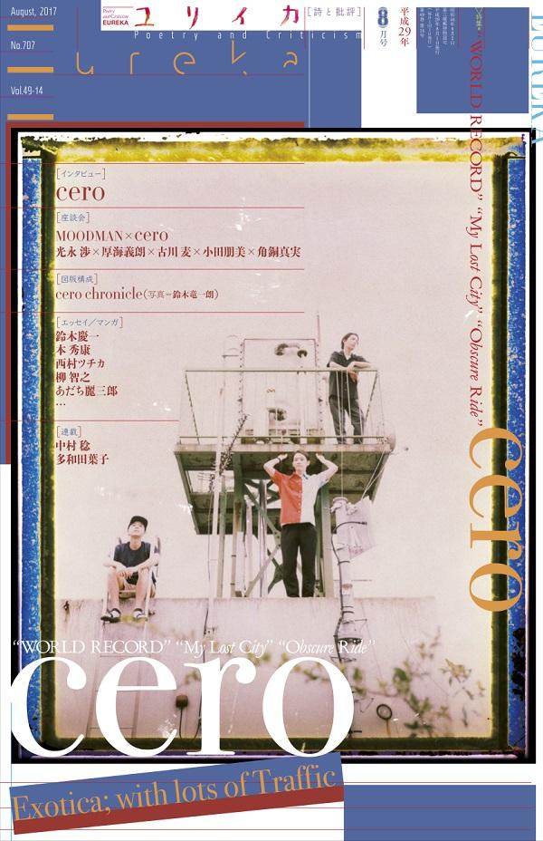 cero、7月27日発売のユリイカ8月号にて表紙・特集で登場