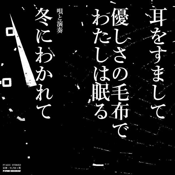 寺尾紗穂×伊賀航×あだち麗三郎のバンド「冬にわかれて」7インチ・シングルでデビュー