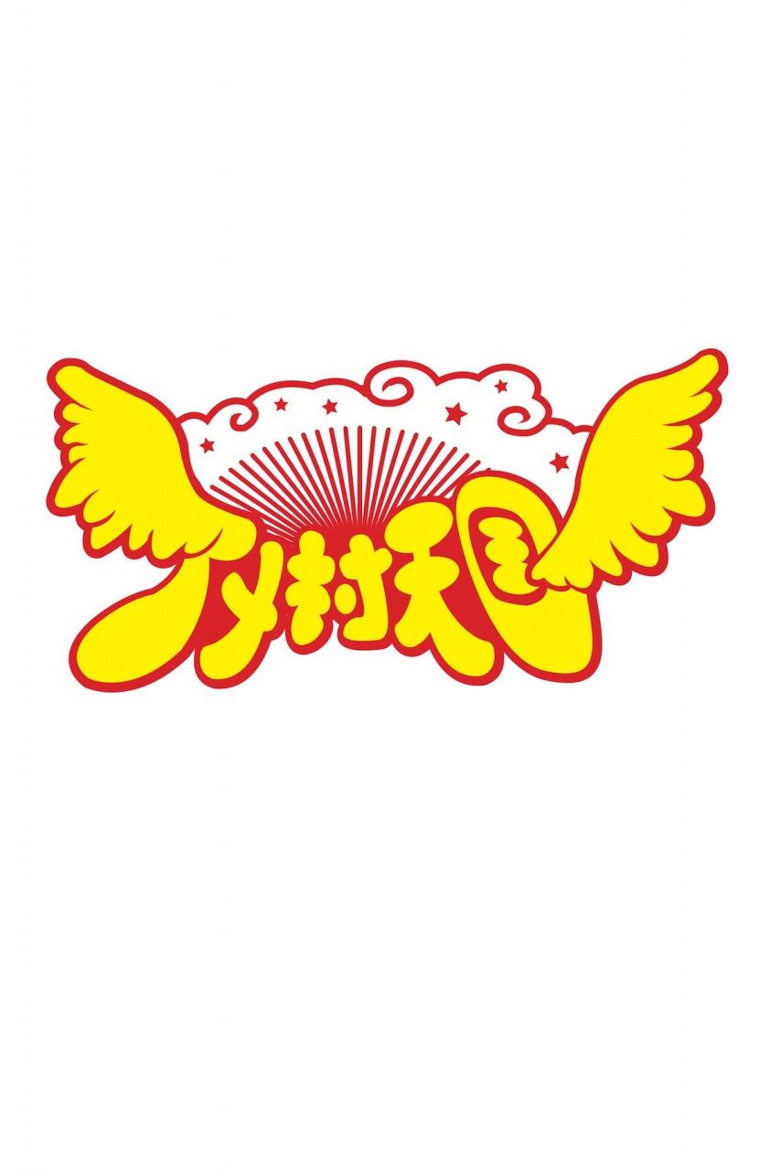 愛はズボーン、1stフル・アルバム発売&主催イベント〈アメ村天国〉も開催決定