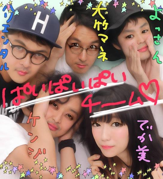 ぱいぱいでか美バンド「ぱいぱいぱいチーム」に最強の新メンバー・大竹マネが加入