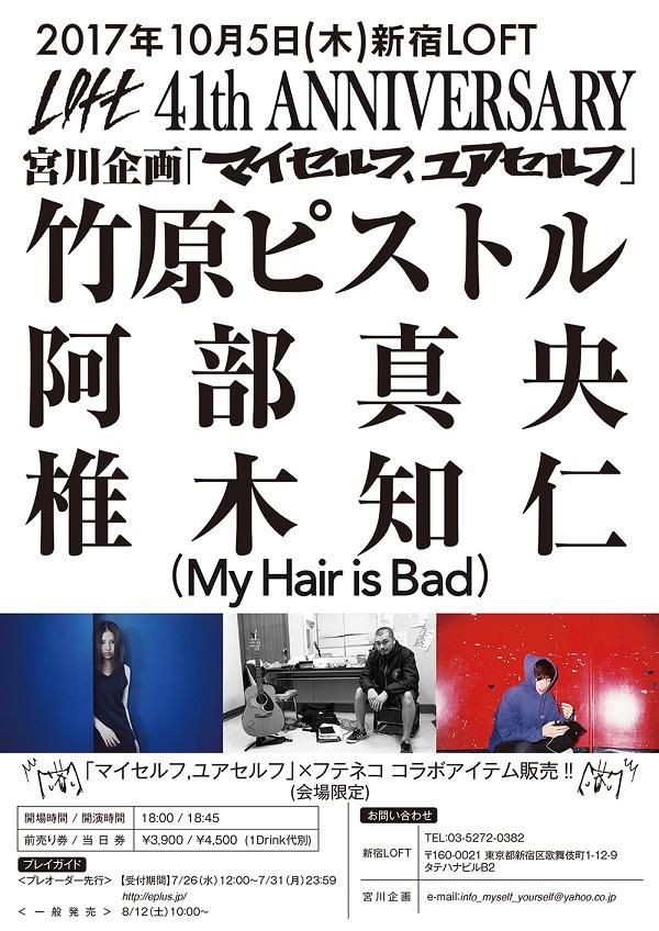 【宮川企画】竹原ピストル × 阿部真央 × My Hair is Bad椎木知仁の3マン・ライヴが実現