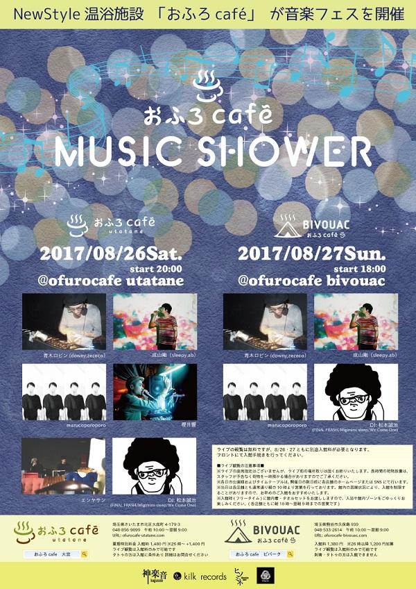 「おふろ」×「ライブハウス」=地域活性化! 音楽フェス〈おふろ café MUSIC SHOWER〉開催