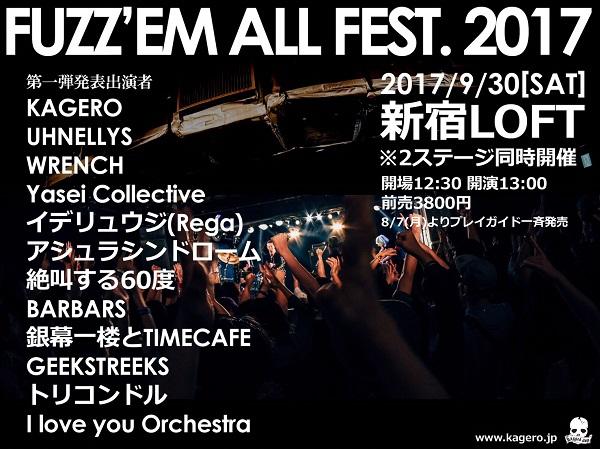 【9.30新宿決戦】 KAGERO主催〈FUZZ'EM ALL FEST. 2017〉第1弾出演者発表